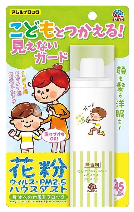 アース製薬 アレルブロック 花粉ガードスプレー ママ&キッズ