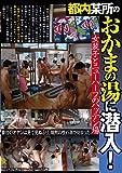 都内某所のおかまの湯に潜入 (LIA-510) [DVD]