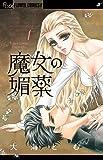 魔女の媚薬 1 (フラワーコミックスα)