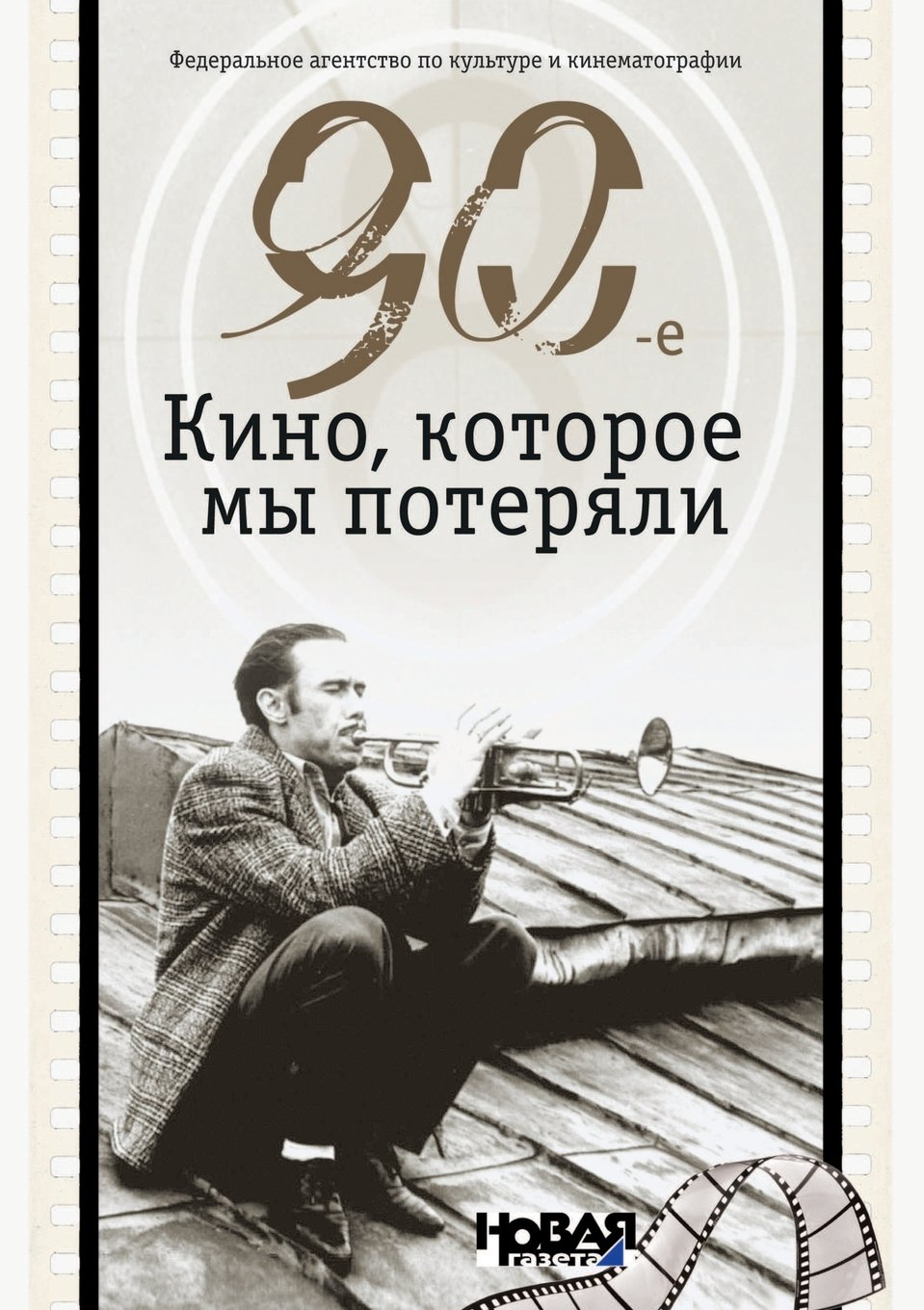 Read Online 90th. Movie, which we lost (Russian Edition) ebook