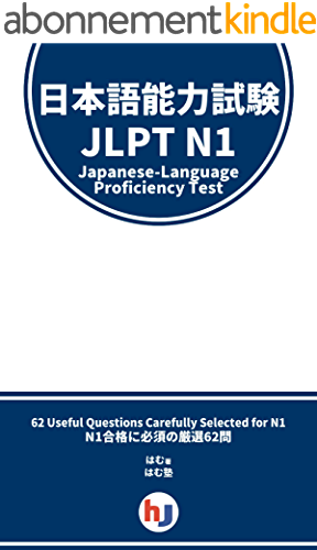 Japanese Language Proficiency Test   JLPT   N1   62 Questions With Translation (Japanese Edition)