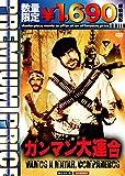 プレミアムプライス版 ガンマン大連合 HDマスター版《数量限定版》 [DVD]