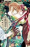 帝都初恋心中 (7) (フラワーコミックス)
