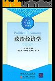 """政治经济学 (面向""""十二五""""规划教材)"""