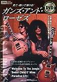 見て・聴いて弾ける! ガンズ・アンド・ローゼズ(DVD付) (Instructional Books Series)
