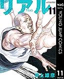 リアル 11 (ヤングジャンプコミックスDIGITAL)