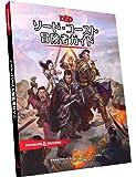 ダンジョンズ&ドラゴンズ ソード・コースト冒険者ガイド第5版