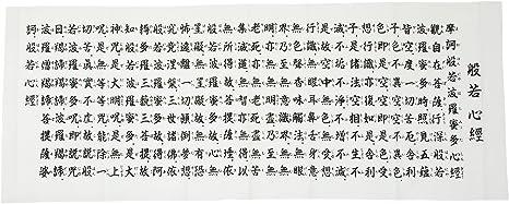 般若 心 経 全文 「般若心経」全文から学ぶ生きるヒント30-仏の智慧で楽になる
