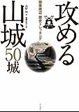 関東周辺歴史トレッキング 攻める山城 50城