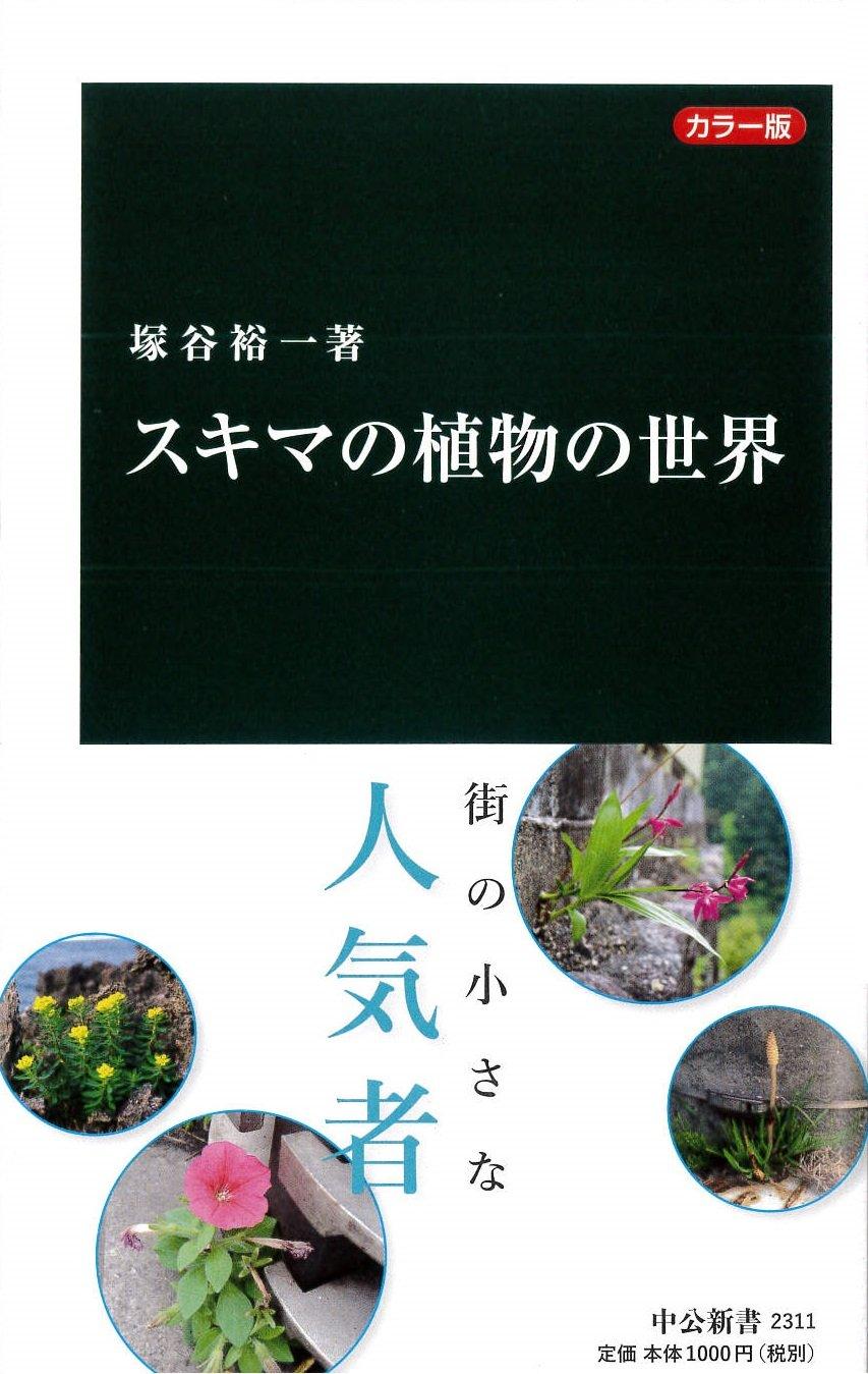 「スキマの植物の世界 カラー版」の画像検索結果
