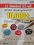 Agauni Pariksha Prashnapatro Jawab Sahit (Objective tatha One Liner) (Latest Edition)