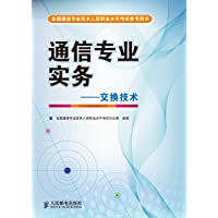 全国通信专业技术人员职业水平考试参考用书:通信专业实务·交换技术