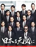 月刊 EXILE (エグザイル) 2011年 06月号 [雑誌]