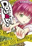Doubt! 1 (電撃コミックス)