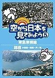 空から日本を見てみよう5 東急東横線/箱根(小田原~強羅~芦ノ湖) [DVD]
