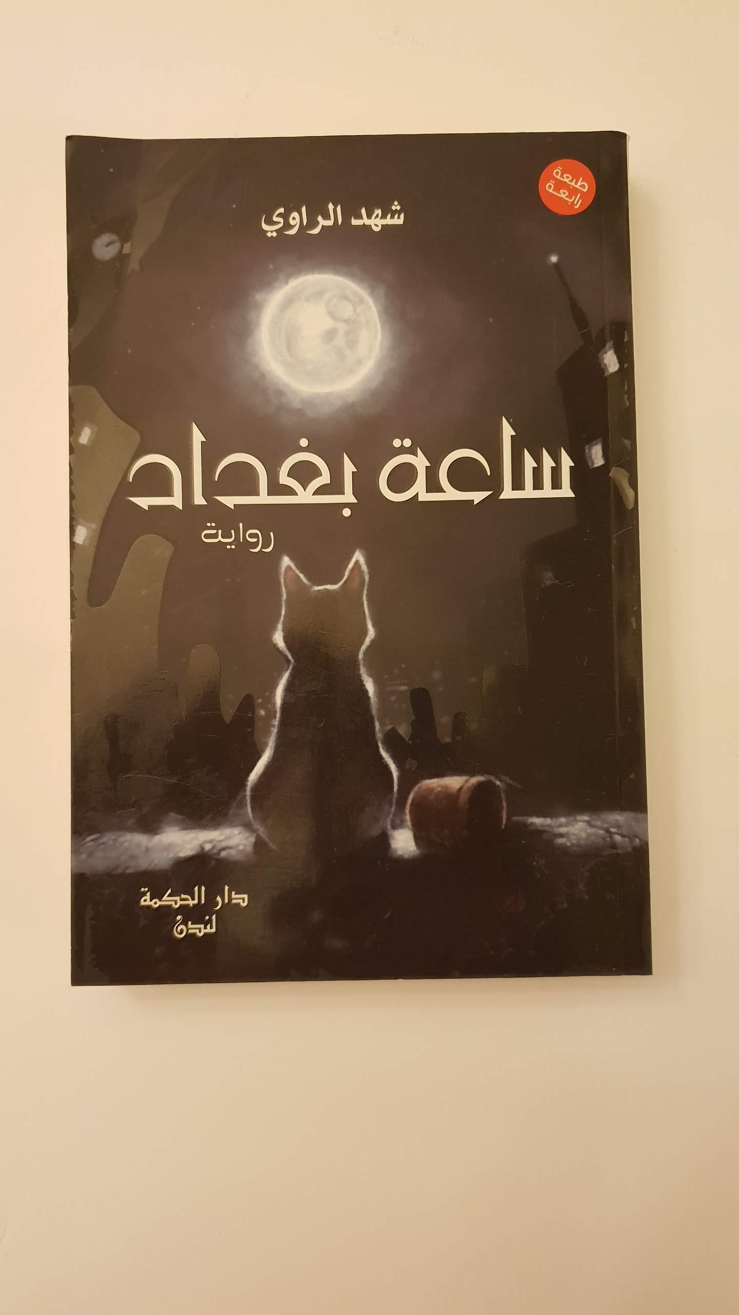 0caeabbcb Sa3et Bagdad ساعة بغداد: Shahed Al Rawi, Shad Al Rawi: 9781784810856 ...