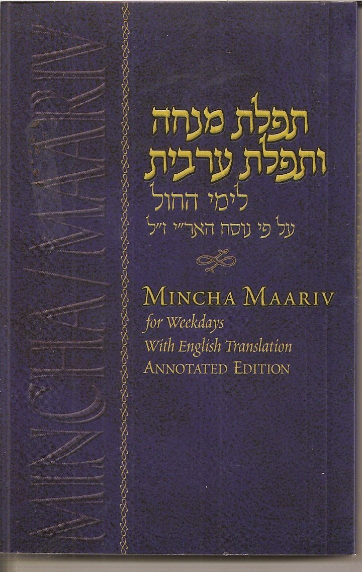 Mincha Maariv English Annotated