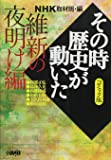 NHK「その時歴史が動いた」コミック版 維新の夜明け編 (ホーム社漫画文庫)