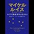 かくて行動経済学は生まれり (文春e-book)