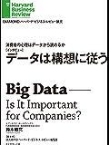 消費者の心理はデータから読めるか データは構想に従う(インタビュー) DIAMOND ハーバード・ビジネス・レビュー論文