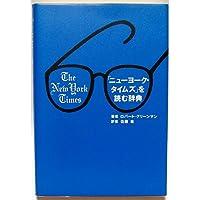 「ニューヨーク・タイムズ」を読む辞典
