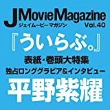 J Movie Magazine Vol.40 (パーフェクト・メモワール)