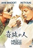 奇跡の人 [DVD]