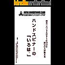 ハンドスピナーの「いろは。」: 日本一ハンドスピナーについて詳しい人が教える (日本ハンドスピナークラブ)
