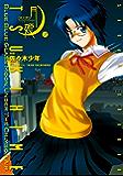 真月譚 月姫(2) (電撃コミックス)