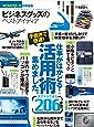 ビジネスグッズのベストアイディア (晋遊舎ムック)