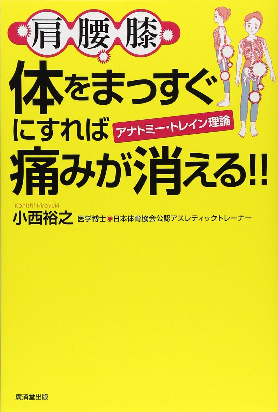 Amazon.co.jp: アナトミー・トレイン理論 体をまっすぐにすれば痛みが ...