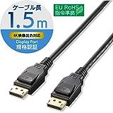 エレコム ディスプレイポートケーブル DisplayPort ver1.2 1.5m CAC-DP1215BK