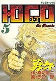 勇午(5) (アフタヌーンコミックス)