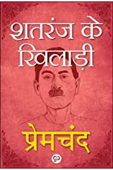 Shatranj Ke Khiladi: (Illustrated Edition) (Hindi Edition) Kindle Edition