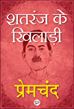 Shatranj Ke Khiladi: (Illustrated Edition) (Hindi Edition)