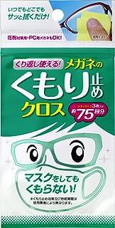 Amazon メガネのくもり止め 濃密ジェル 耐久タイプ ソフト99