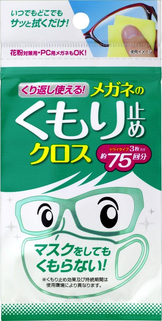 Amazoncojp くり返し使えるメガネのくもり止めクロス 3枚 ドラッグ