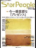 StarPeople(スターピープル) vol.49 (2014-04-15) [雑誌]