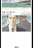殺しのアート(2) モネ・マーダーズ (モノクローム・ロマンス文庫)