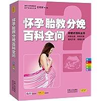 怀孕胎教分娩百科全问(畅销升级版)