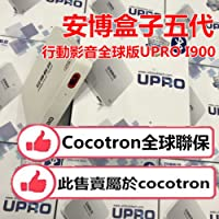 Cocotron UPRO升级版 有成人频道 安博盒子五代 國際版不止美國,全球通用authorized distributor by UnblockTech US 一年全球聯保 UBOX5 安博5代 unblock tech Gen5 I900 OS 16GB IPTV TV Box Chinese HK Korea Taiwan Japanese Asian TV Channels