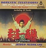 懐かしのテレビまんがBGMコレクション 柔道一直線ミュージックファイル