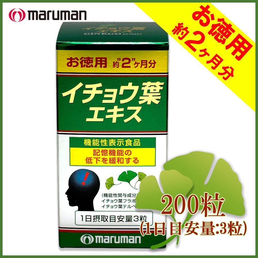 マルマン サプリメント イチョウ葉エキス 88g(200粒入り) B077Q5XCTQ