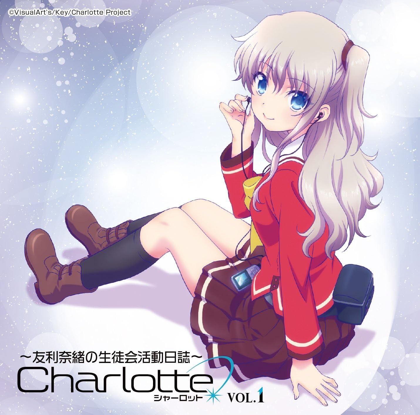 Amazon ラジオcd Charlotteラジオ 友利奈緒の生徒会活動日誌 Vol