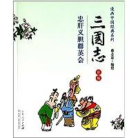 蔡志忠漫画中国经典:三国志(彩版)