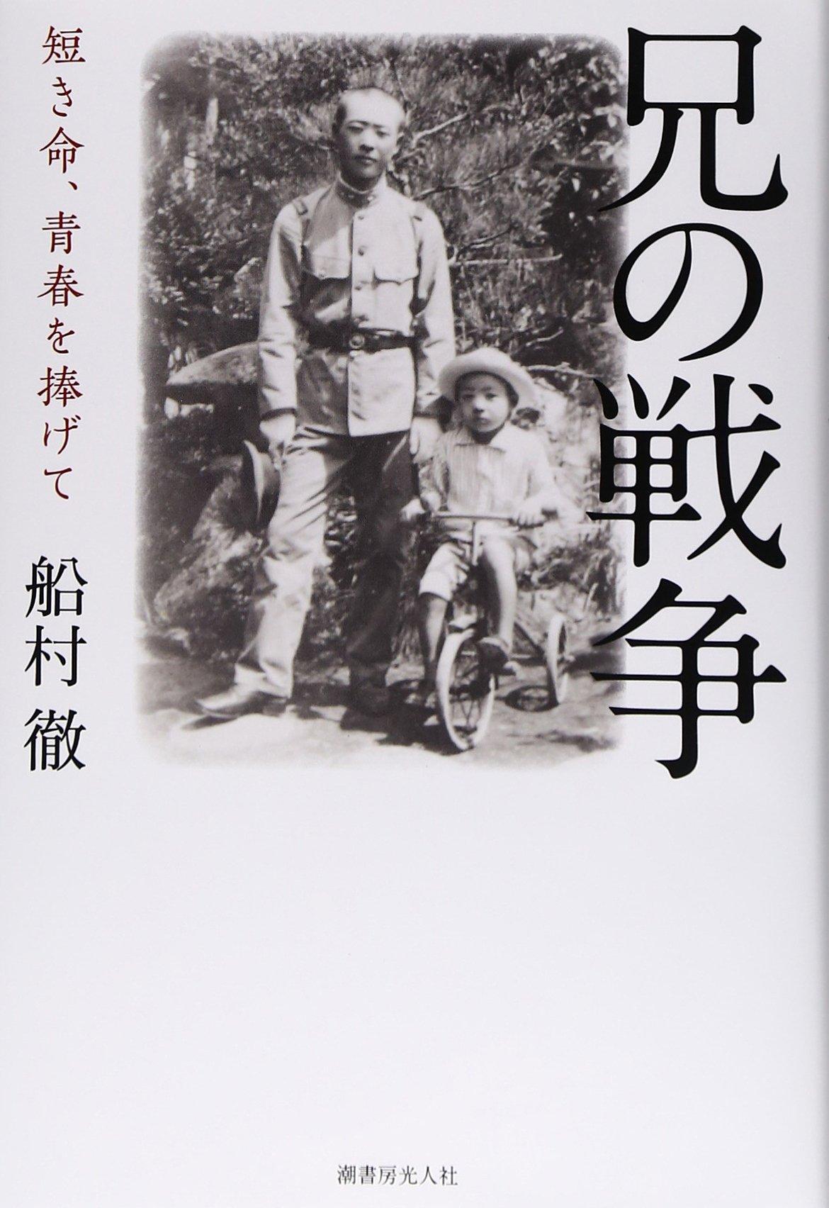 Ani no senso : Mijikaki inochi seishun o sasagete. ebook