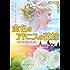 金色のアドニスの花嫁 (MIRA文庫)