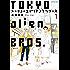 トーキョーエイリアンブラザーズ(1) (ビッグコミックス)
