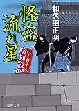 怪盗流れ星: はぐれ十左暗剣殺 (徳間文庫)