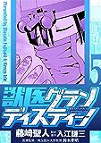 獣医グランディスティーノ(5) (少年サンデーコミックス)